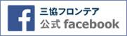 三協フロンテア公式Facebook