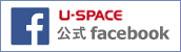 U-SPACE公式Facebook